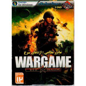 خرید بازی WARGAME