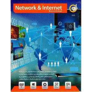 نرم افزار های اینترنت و شبکه