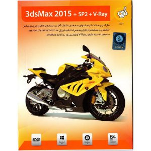 خرید نرم افزار 3ds max 2015