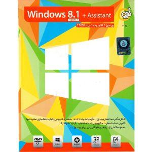 خرید ویندوز 8.1 گردو