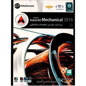 خرید نرم افزار AutoCAD Mechanical 2016
