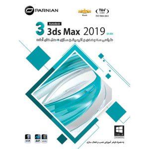 خرید نرم افزار 3ds Max 2019