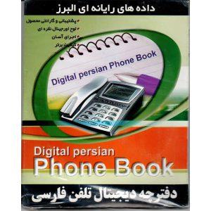 دفترچه دیجیتال تلفن فارسی
