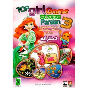 مجموعه بازی دخترانه
