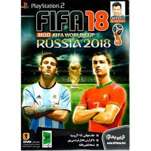بازی فیفا 18 روسیه 2018