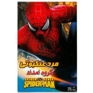 خرید کارتون مرد عنکبوتی گروه امداد