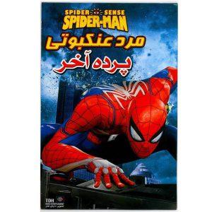 خرید کارتون مرد عنکبوتی پرده آخر