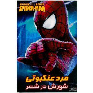 خرید کارتون مرد عنکبوتی شورش در شهر