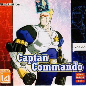 بازی captan commando ps1