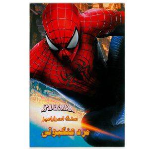 کارتون مرد عنکبوتی سنگ اسرار آمیز
