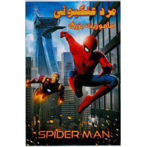 خرید کارتون مرد عنکبوتی ماموریت بزرگ