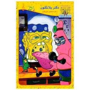 خرید کارتون باب اسفنجی دکتر پلانگتون