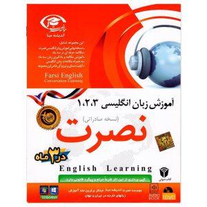 آموزش زبان نصرت صادراتی
