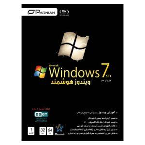 خرید ویندوز 7 هوشمند پرنیان