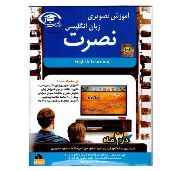 خرید آموزش زبان نصرت