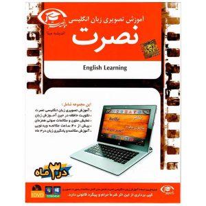 آموزش زبان نصرت کامپیوتر