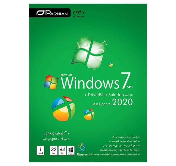 خرید ویندوز 7 2020