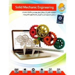 مجموعه نرم افزار مکانیک جامدات