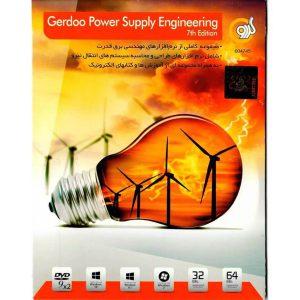 مجموعه نرم افزار مهندسی برق قدرت