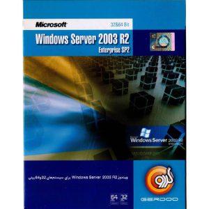 ویندوز سرور 2003 گردو