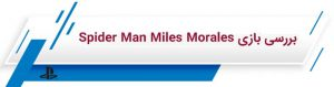 بررسی بازی Spider Man Miles Morales