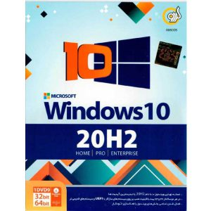 ویندوز 10 نسخه 20H2