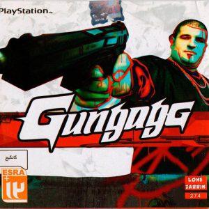 بازی Gungage PS1