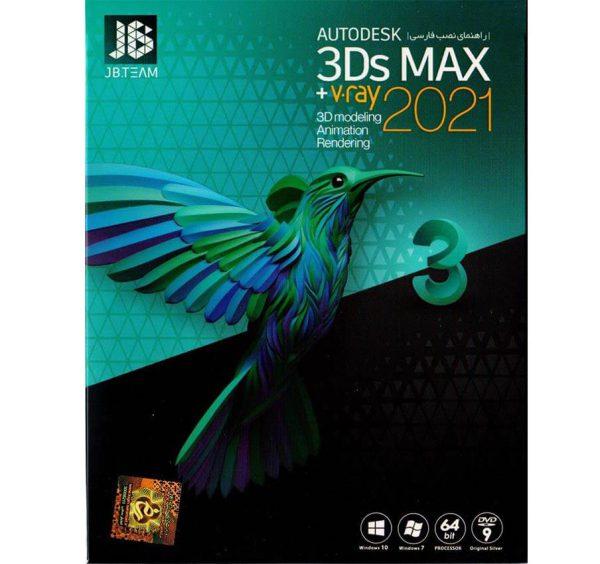 نرم افزار ۳Ds MAX 2021