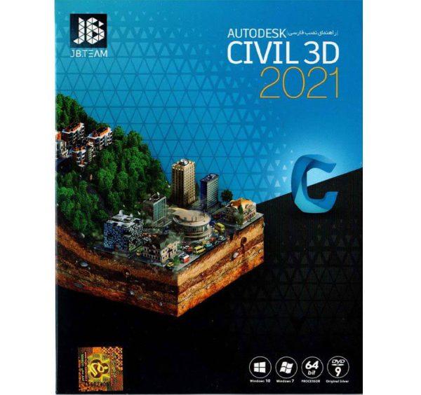 نرم افزار Civil 3d 2021