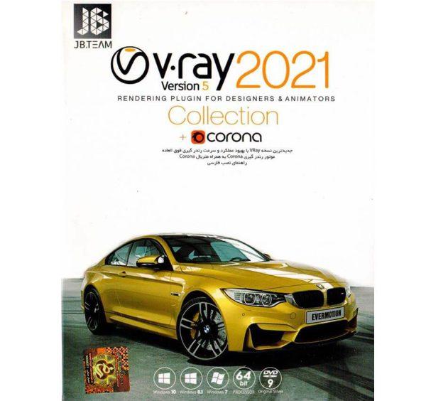 مجموعه نرم افزار V-ray 2021