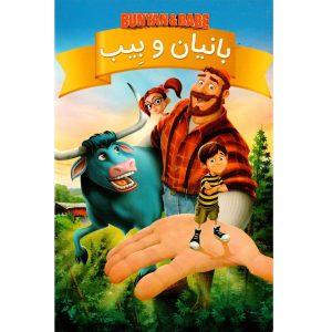 انیمیشن بانیان و بیب