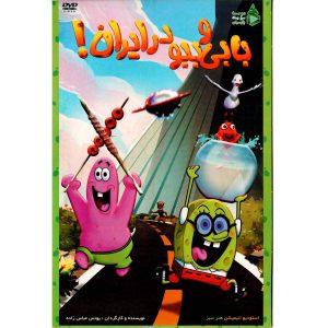 انیمیشن بابی و ببو در ایران