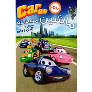 انیمیشن ماشین مسابقه